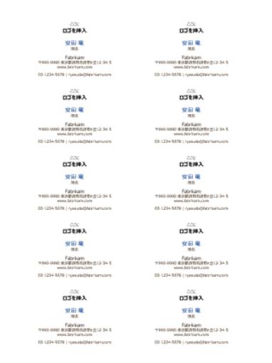 名刺、横向きレイアウト、ロゴ付き (1 ページあたり 10 枚)