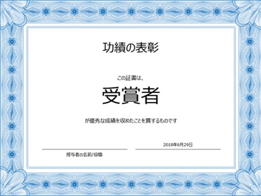 功績の表彰 (青)