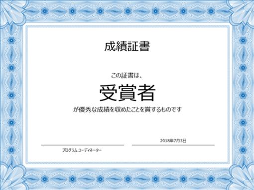 成績証書 (フォーマルな青色の罫線)