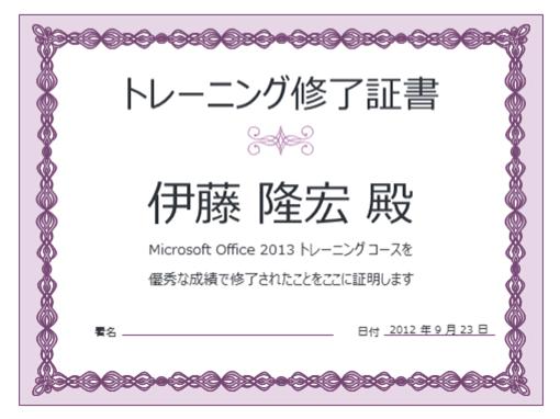 トレーニング終了証書 (紫色のくさり模様のデザイン)