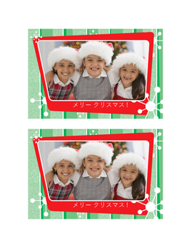 クリスマス フォト カード (緑色のストライプ、赤いフォト フレーム)