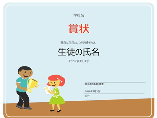 賞状 (小学生向け)