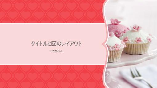 ピンクのハート柄フォト アルバム (ワイド画面)