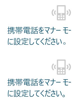 携帯電話の電源オフ リマインダー ポスター