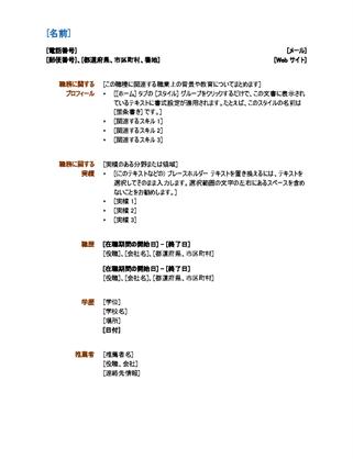 履歴書 (職務経歴書デザイン)
