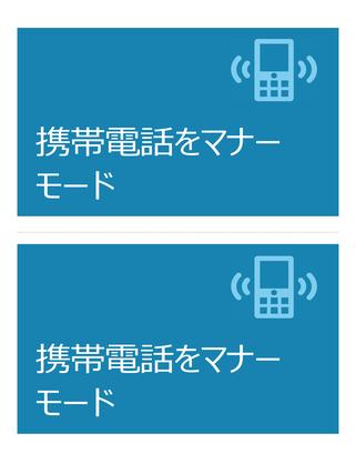 携帯電源オフお願いポスター (青)