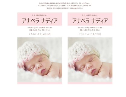 女の子の赤ちゃん誕生のお知らせ