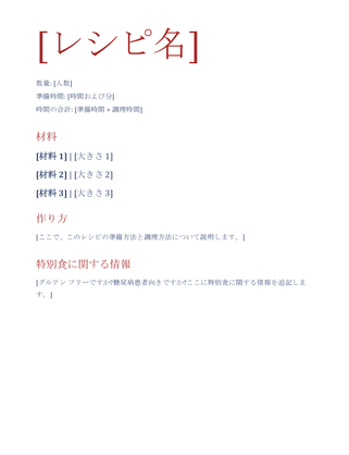 シンプルなレシピ日記