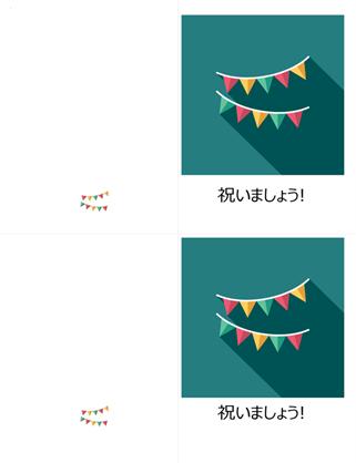 ホオジロのお祝いカード
