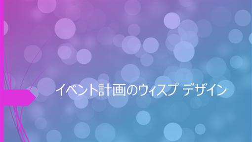 イベント計画のウィスプ デザイン