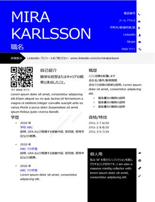QR コードを使用した最新の履歴書