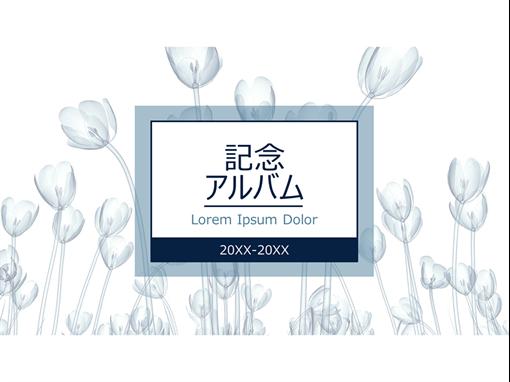 花の記念アルバム