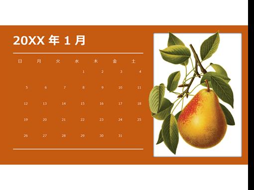 ボタニカルの月間カレンダー