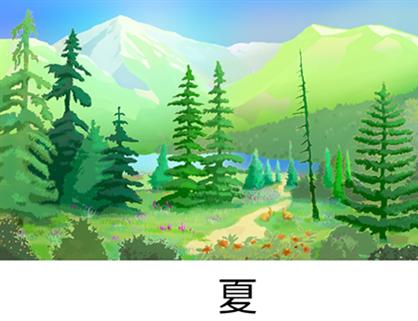 自然の風景のグリーティング カード (4 つ折り)