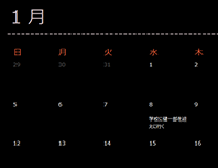 万年カレンダー タブ (黒)