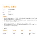 会議の議事録 (オレンジのデザイン)