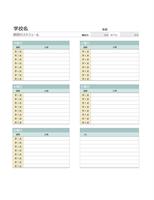 先生用の週間クラス計画表