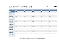 イベント スケジュール (5 日間)