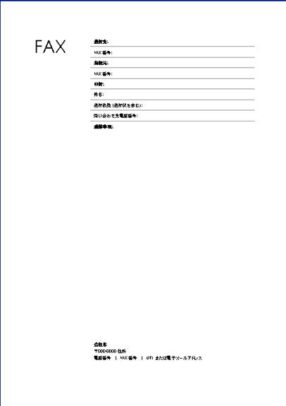 FAX 送付状 (ブロック型のデザイン)