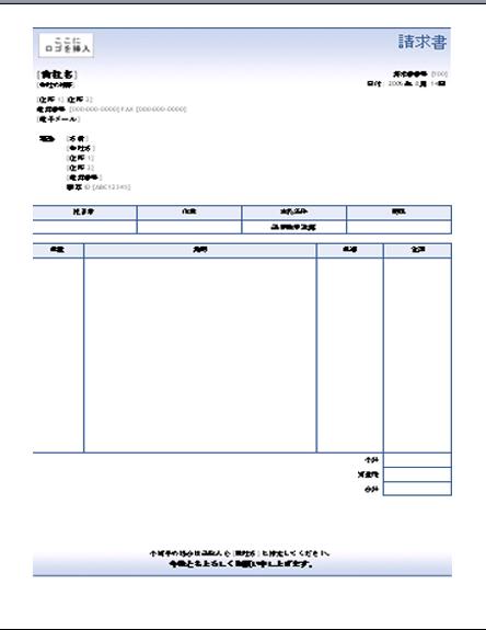 請求書 (サービス用、青色のぼかし)