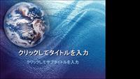 プレゼンテーション用スライド サンプル (水に浮かぶ地球のデザイン)