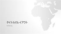 世界地図シリーズ、アフリカ大陸プレゼンテーション (ワイド画面)