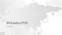 世界地図シリーズ、アジア大陸のプレゼンテーション (ワイド画面)