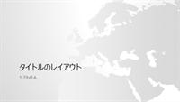 世界地図シリーズ、ヨーロッパ大陸のプレゼンテーション (ワイド画面)