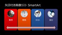 矢印付き画像リスト SmartArt によるスライド (黒の背景にマルチカラー)、ワイドスクリーン