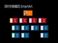 図付き組織図スライド (黒地にマルチカラー)、ワイドスクリーン