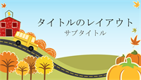 楽しい秋のプレゼンテーション (ワイドスクリーン)