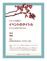 春のイベントのチラシ (桜の枝のイラスト入り)