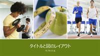 健康とフィットネスのプレゼンテーション (ワイドスクリーン)
