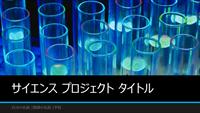 科学プロジェクト用プレゼンテーション (ワイドスクリーン)