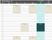 学生用のスケジュール
