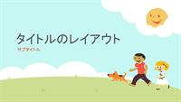遊んでいる子どものプレゼンテーション デザイン (漫画風イラスト、ワイドスクリーン)