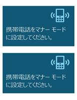 携帯電話使用禁止の標示