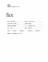FAX 送付状 (専門的なテーマ)