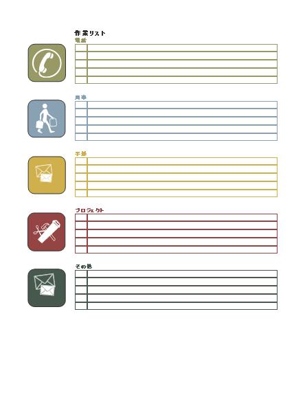 作業リスト