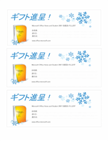 Microsoft Office Home and Student 2007 のギフト券