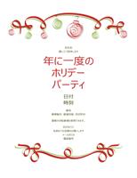 パーティの招待状 (フォーマル - 青と緑の模様)