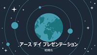 地球の日プレゼンテーション