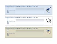 寄付者への受領書 (卒業年度入り)