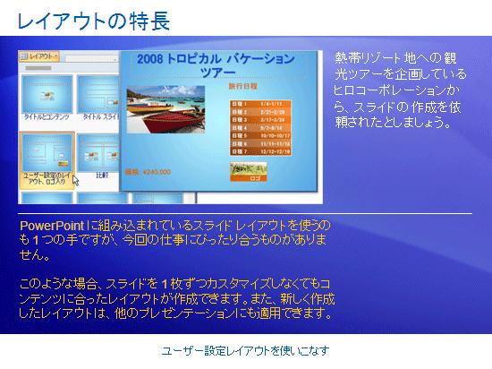 トレーニング プレゼンテーション: PowerPoint 2007—ユーザー設定レイアウトを使いこなす