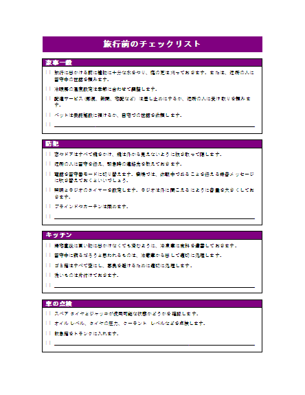 旅行前のチェックリスト (旅行のテーマ)