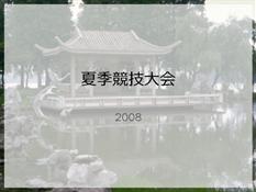 2008 年夏季競技大会デザイン テンプレート