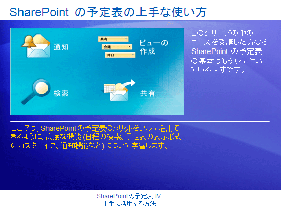 トレーニング プレゼンテーション : SharePoint Server 2007 - 予定表 IV: 上手に活用する方法