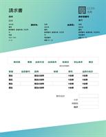 売上明細書 (緑のグラデーションのデザイン)