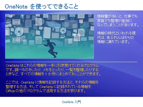 トレーニング プレゼンテーション: OneNote 2007 - OneNote 入門