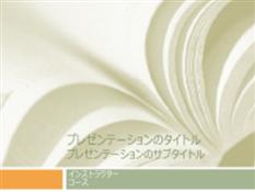 大学のコースのための教育機関向けプレゼンテーションの (テキスト ブック デザイン)